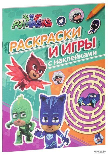 Герои в масках. Раскраски и игры с наклейками (зеленая) — фото, картинка