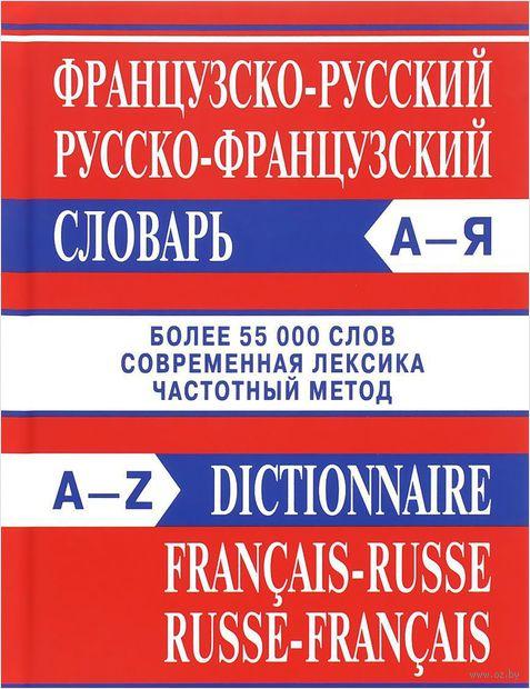 Французско-русский русско-французский словарь — фото, картинка
