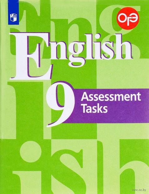 Английский язык. 9 класс. Контрольные задания — фото, картинка