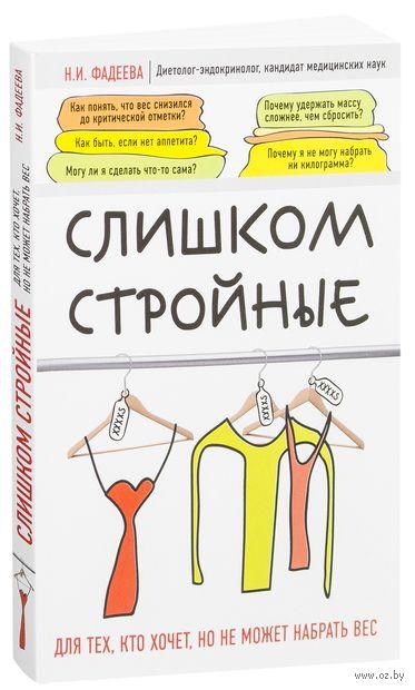 Слишком стройные. Книга для тех, кто хочет, но не может набрать вес — фото, картинка