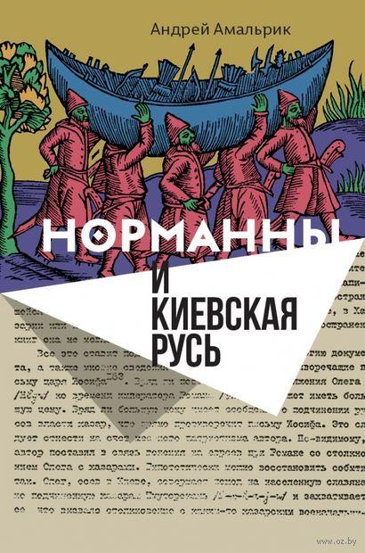 Норманны и Киевская Русь — фото, картинка