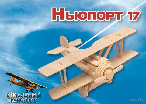 """Сборная деревянная модель """"Самолет Ньюпорт 17"""" — фото, картинка"""