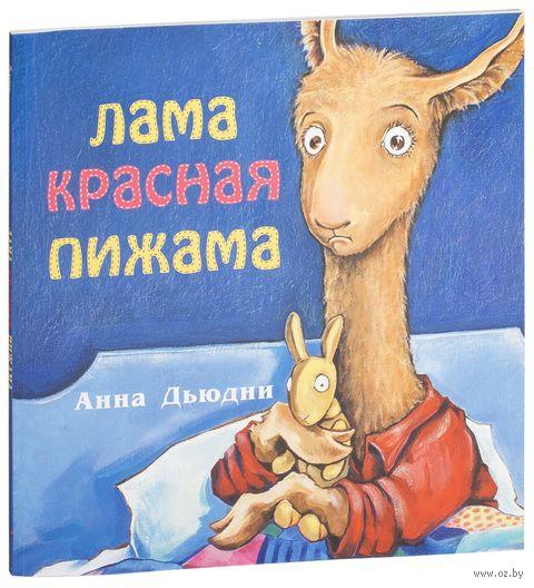 Лама красная пижама — фото, картинка
