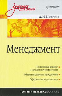 Менеджмент. А. Цветков