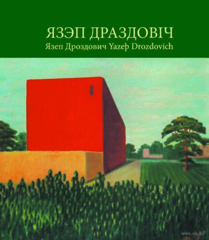 Язэп Драздовіч — фото, картинка