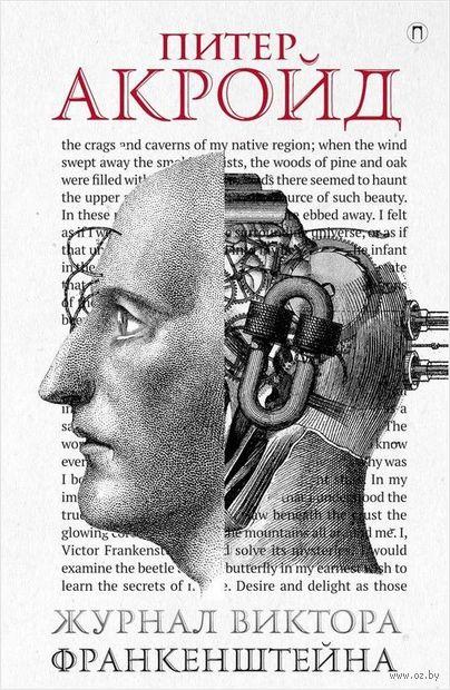 Журнал Виктора Франкенштейна — фото, картинка
