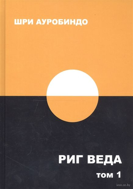 Риг Веда. В 4-х томах. Том 1 — фото, картинка