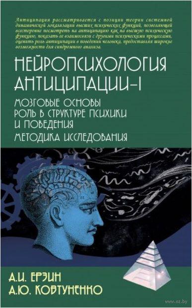 Нейропсихология антиципации-I — фото, картинка