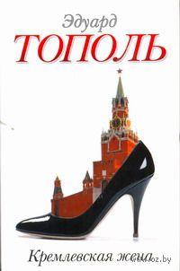 Кремлевская жена. Эдуард Тополь