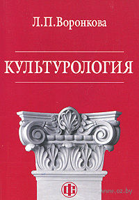 Культурология. Людмила Воронкова