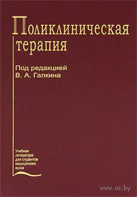 Поликлиническая терапия. Всеволод Галкин, Борис Барт, А. Воробьев