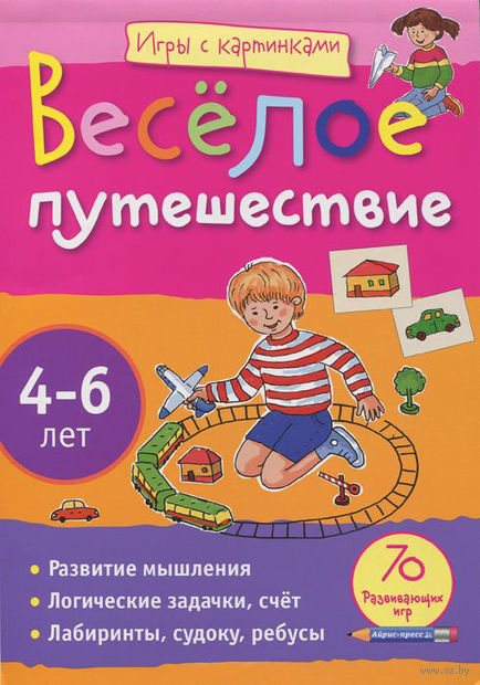 Веселое путешествие. 4-6 лет. Е. Куликова
