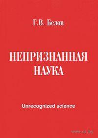 Непризнанная наука — фото, картинка