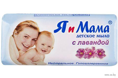 """Туалетное мыло детское """"С лавандой"""" (100 г) — фото, картинка"""