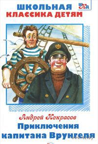 Приключения капитана Врунгеля — фото, картинка