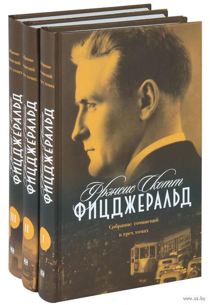 Фрэнсис Скотт Фицджеральд. Собрание сочинений в 3 томах (комплект). Фрэнсис Скотт Фицджеральд
