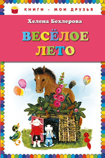 Веселое лето. Хелена Бехлерова