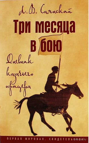 Три месяца в бою. Дневник казачьего офицера. Л. Саянский