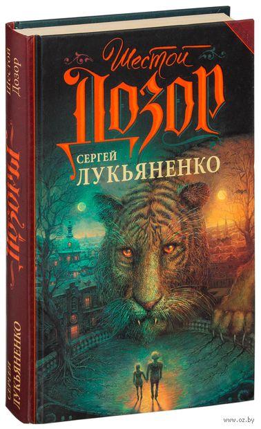 Шестой Дозор. Сергей Лукьяненко