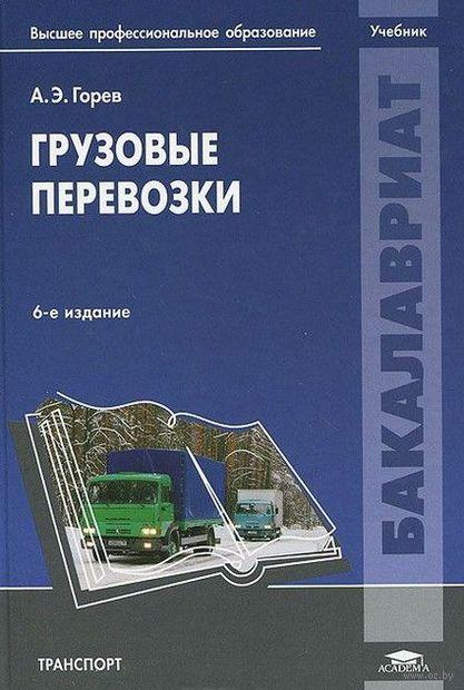 Грузовые перевозки. Учебник. Андрей Горев