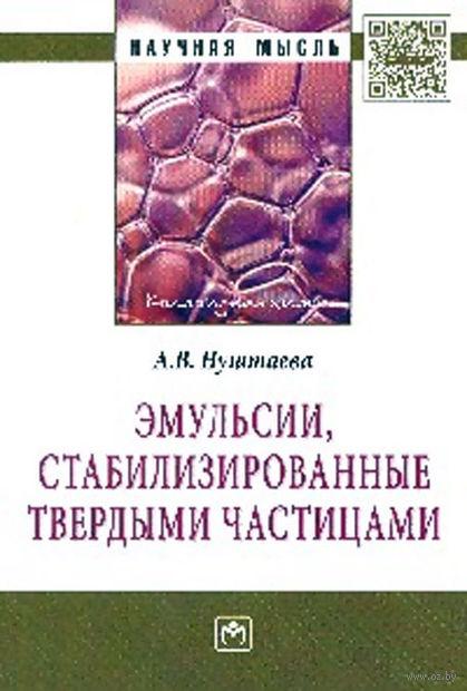 Эмульсии, стабилизированные твердыми частицами. А. Нуштаева