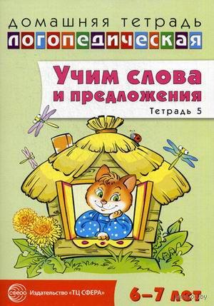Учим слова и предложения. 6-7 лет. Тетрадь 5 (в 5 тетрадях). Ульяна Сидорова