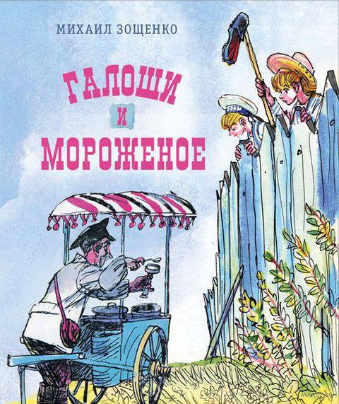 Галоши и мороженое. Михаил Зощенко
