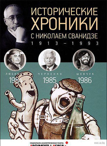 Исторические хроники с Николаем Сванидзе. Том 25. Николай Сванидзе, Марина Сванидзе