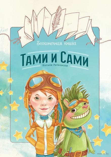 Бесконечная книга. Тами и Сами — фото, картинка