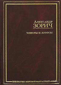 Топоры и Лотосы. Александр Зорич