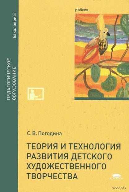 Теория и технология развития детского художественного творчества. Светлана Погодина