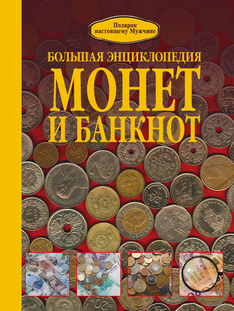 Большая энциклопедия монет и банкнот. Дмитрий Кошевар