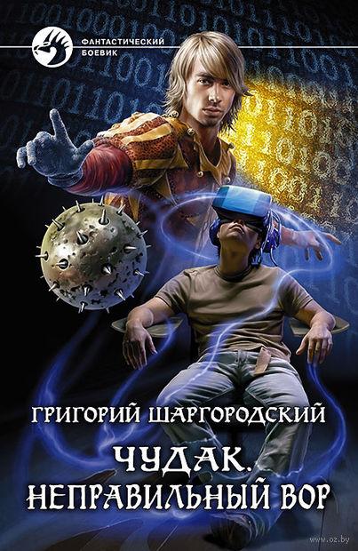 Чудак. Неправильный вор. Григорий Шаргородский