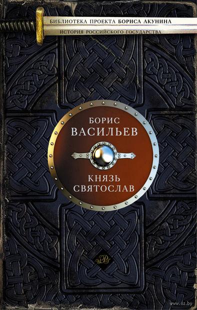 Князь Святослав. Борис Васильев