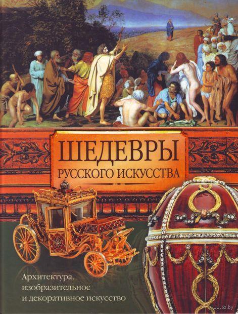 Шедевры русского искусства — фото, картинка