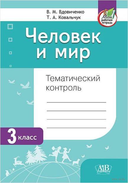 Человек и мир. 3 класс. Тематический контроль.. В. Вдовиченко, Т. Ковальчук