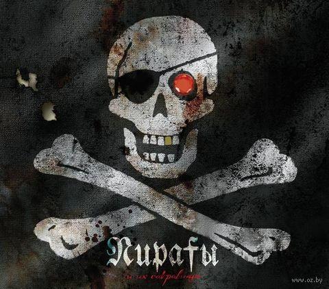 Пираты и их сокровища — фото, картинка