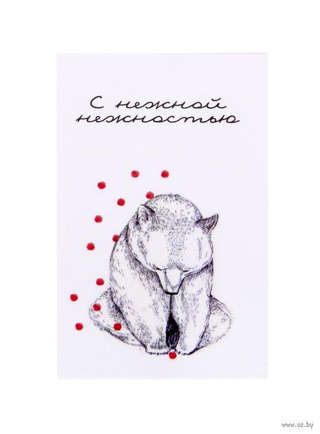 """Мини-открытка """"С нежной нежностью"""" (продается только в розничных магазинах OZ) — фото, картинка"""