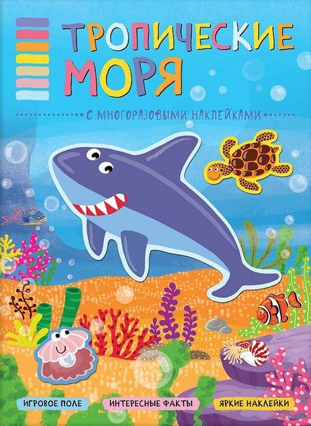 В мире животных. Тропические моря (+ наклейки) — фото, картинка