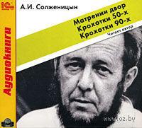 Матренин двор. Крохотки 50-х. Крохотки 90-х. Александр Солженицын