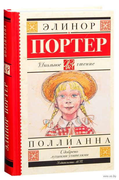 Поллианна. Элинор Портер