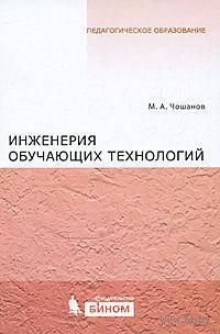 Инженерия обучающих технологий. Мурат Чошанов