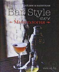Гид по коктейлям и напиткам Bar Style 1. Миксология (подарочное издание) — фото, картинка