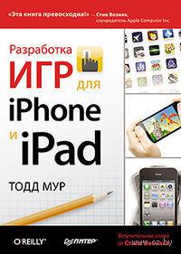 Разработка игр для iPhone и iPad. Тодд Мур
