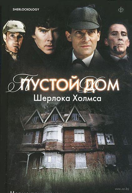 Пустой дом Шерлока Холмса — фото, картинка
