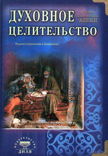 Духовное целительство. Самсуддин Кхфаджа