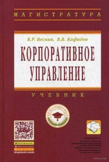 Корпоративное управление. Владимир Веснин