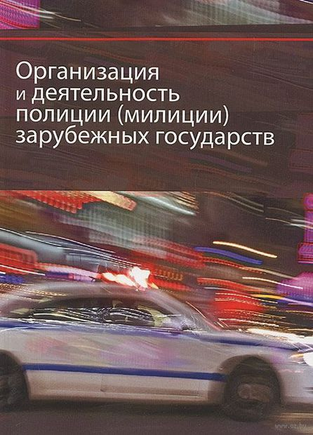 Организация и деятельность полиции (милиции) зарубежных государств