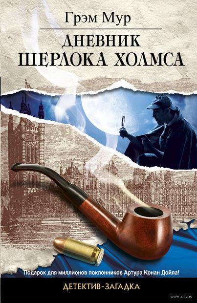 Дневник Шерлока Холмса. Грэм Мур