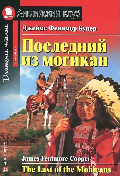 The Last of the Mohicans. Фенимор Купер